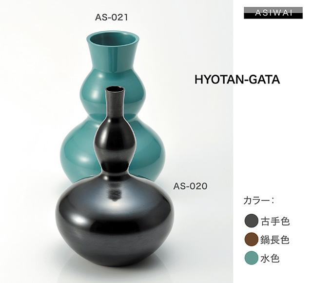 アジワイ花器 瓢箪形花瓶 黒 古手色