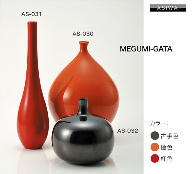 アジワイ花器 恵形花瓶 赤 紅色