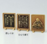 硯屏 親鸞聖人 ひとり居て 贈答用記念品 ギフト 高岡銅器 竹中銅器