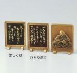 硯屏 親鸞聖人 恋しくは 贈答用記念品 ギフト 高岡銅器 竹中銅器