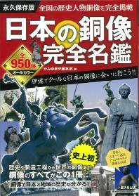 日本の銅像完全名鑑