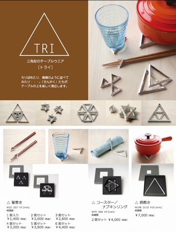 tri トライ 三角形 錫製テーブルウエア