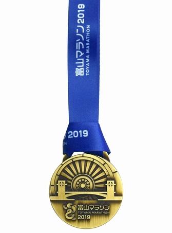 富山マラソン2019 フルマラソン完走メダル 竹中銅器