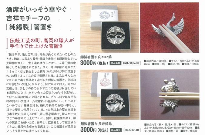 錫製箸置き 鶴亀