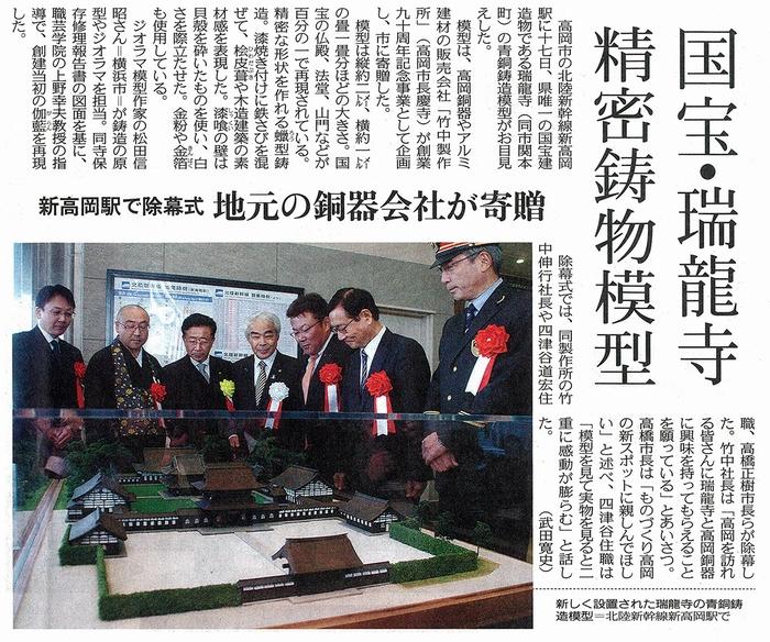 北陸中日新聞国宝瑞龍寺精密鋳物模型