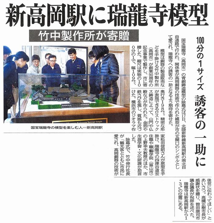 富山新聞新高岡駅に瑞龍寺模型