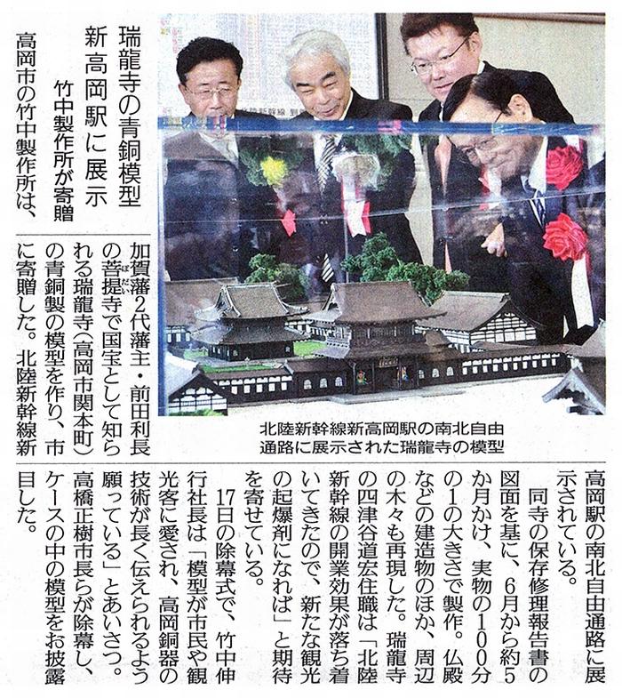 読売新聞瑞龍寺の青銅模型新高岡駅に展示
