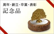 株式会社竹中銅器 記念品